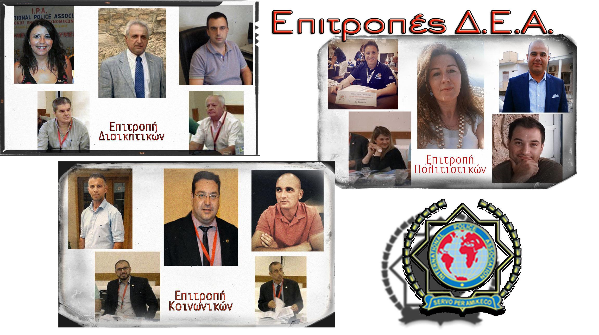 Συγκρότηση Επιτροπών Ελληνικού Τμήματος ΔΕΑ