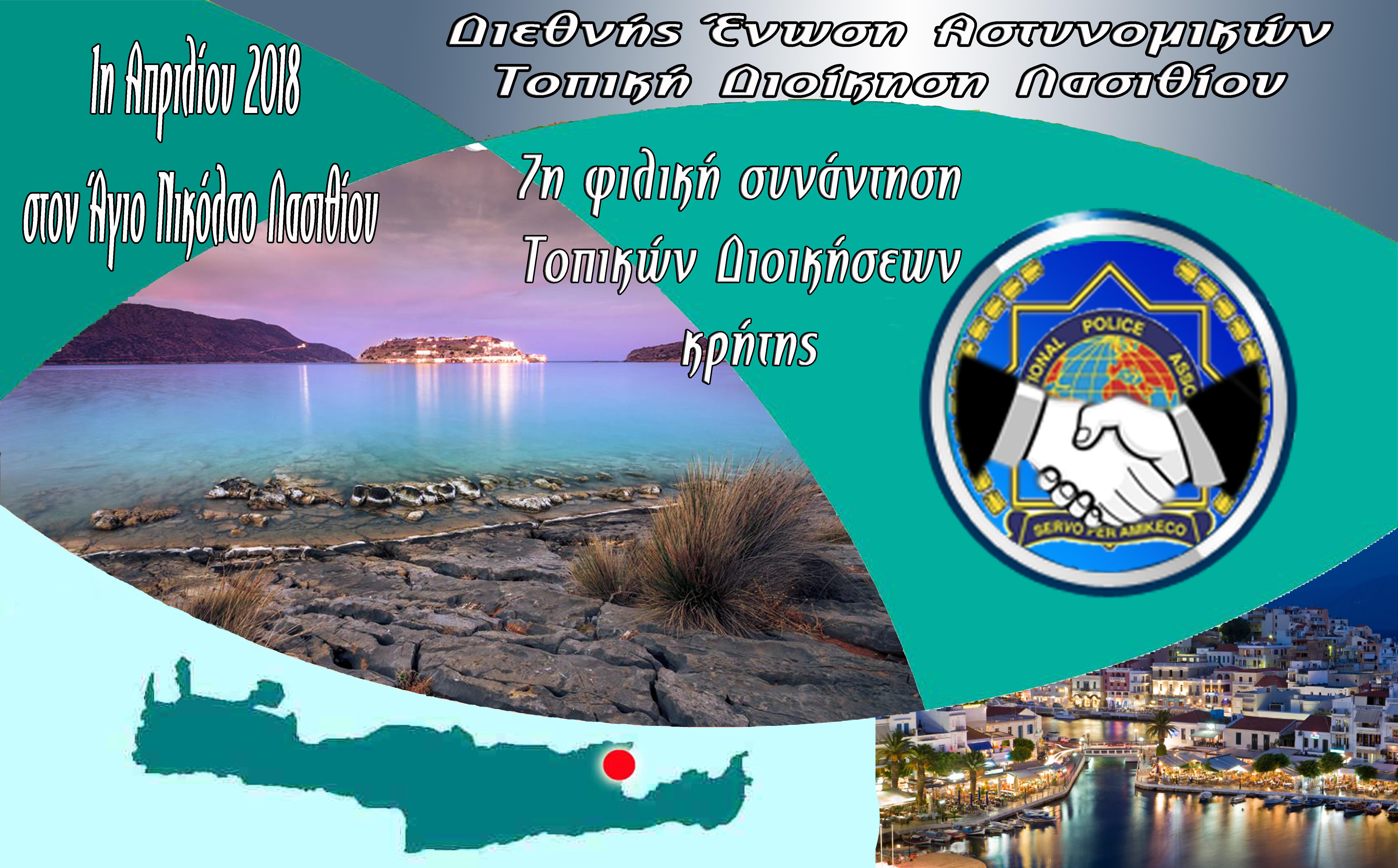 7η φιλική συνάντηση Τοπικών Διοικήσεων Κρήτης