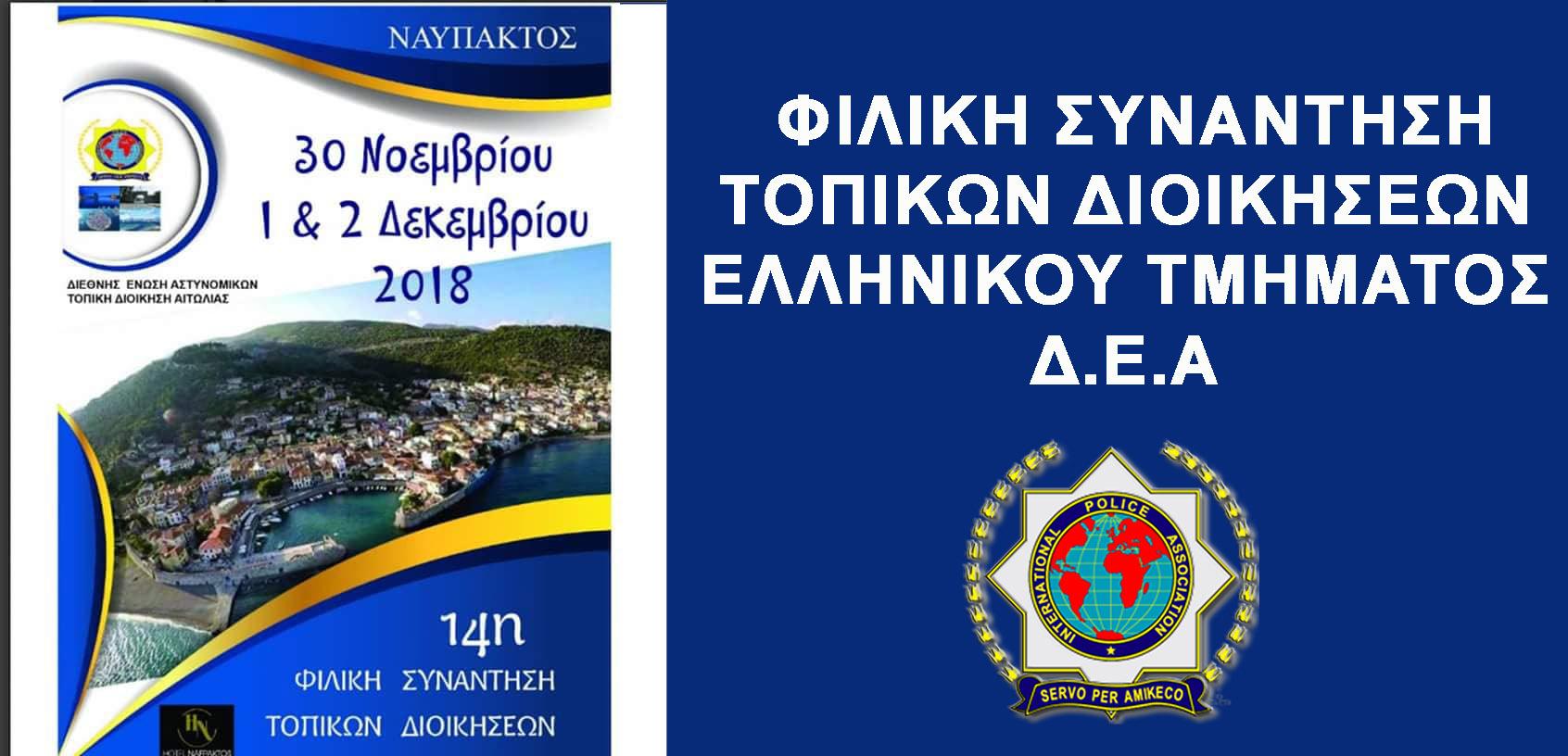 14η Φιλική Συνάντηση Τ.Δ. Ελληνικού Εθνικού Τμήματος Δ.Ε.Α.