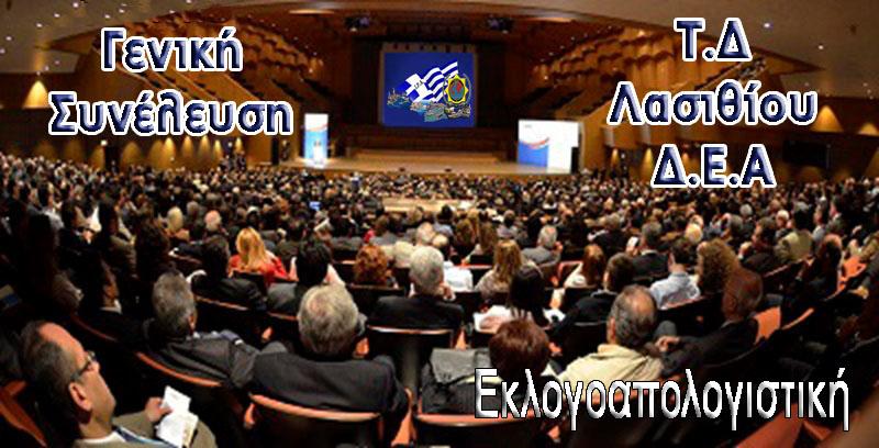 Εκλογοαπολογιστική Γενική Συνέλευση της ΙΡΑ Λασιθίου