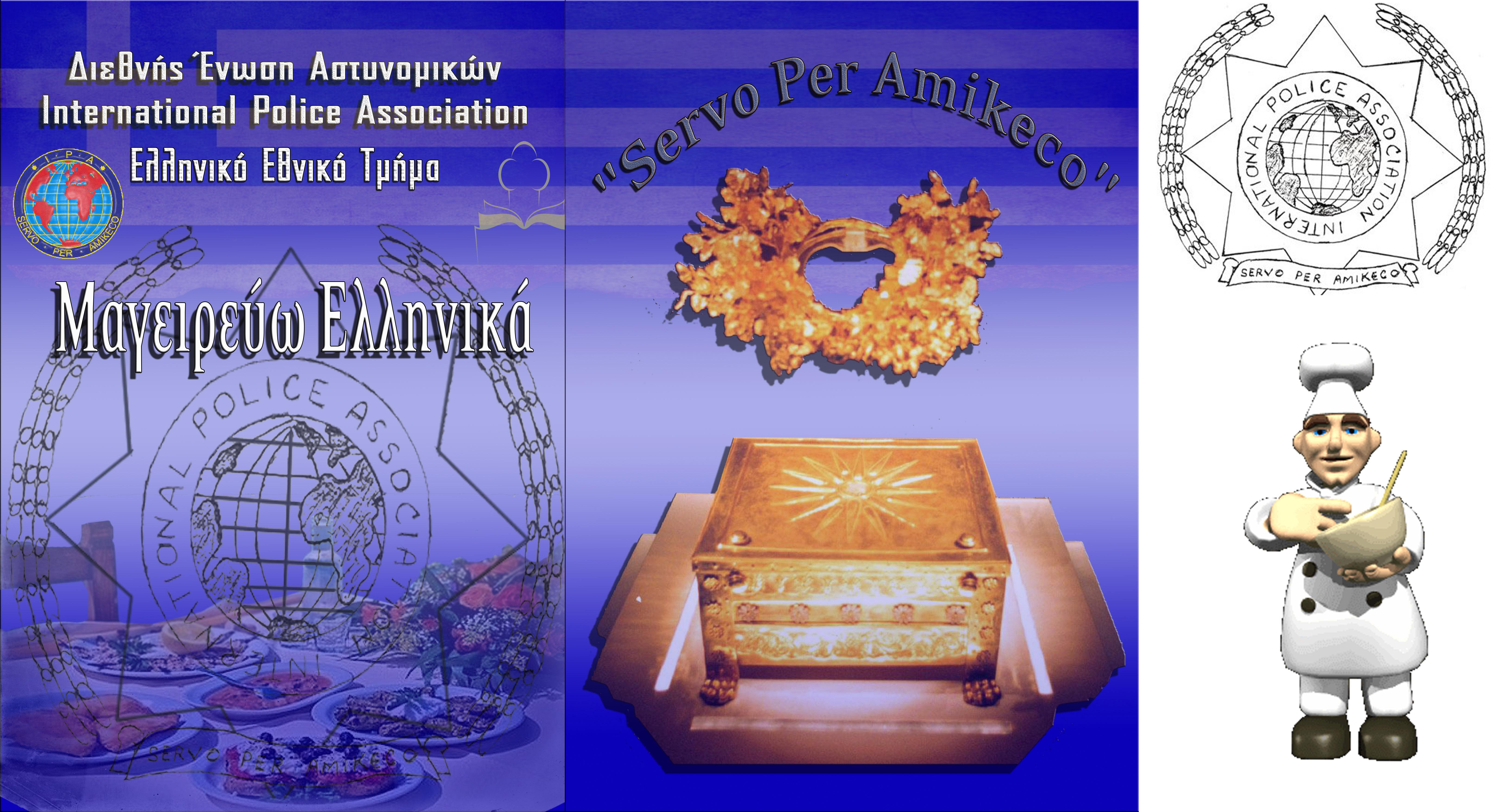Βιβλίο μαγειρικής από τα μέλη της Διεθνούς Ένωσης Αστυνομικών