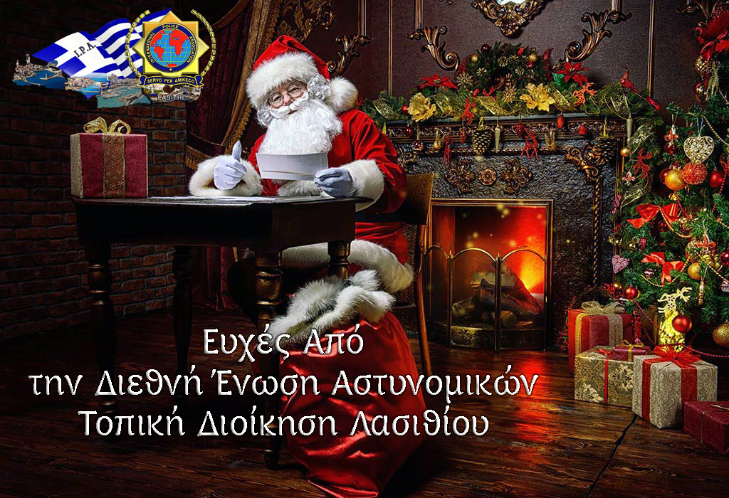Ευχές Εορτών Από την Τοπική Διοίκηση Λασιθίου