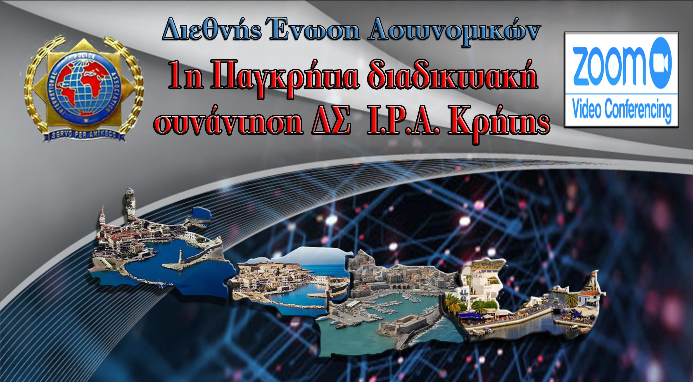 1η Παγκρήτια διαδικτυακή συνάντηση ΔΣ  Ι.Ρ.Α. Κρήτης